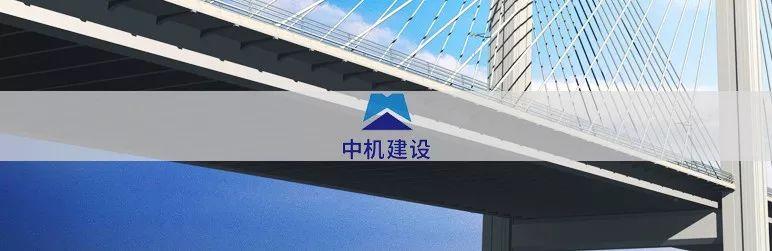 泛微OA系统签约中国机械工业建设集团有限公司