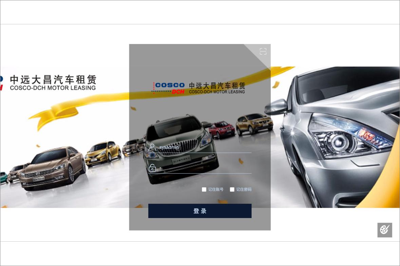 北京中远大昌汽车服务有限公司泛微OA系统项目验收