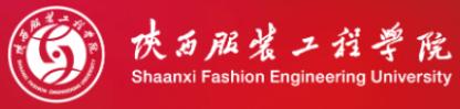 泛微OA系统签约陕西服装工程学院