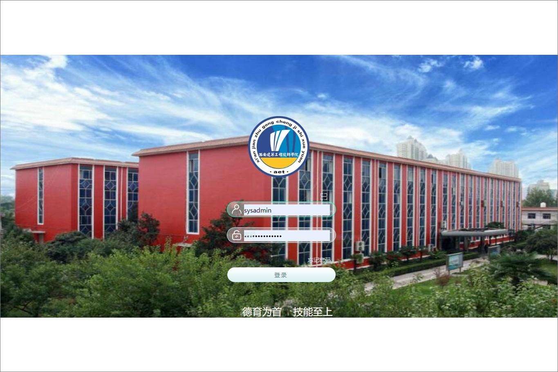 泛微OA系统签约西安建筑工程技师学院泛微OA系统项目顺利验收