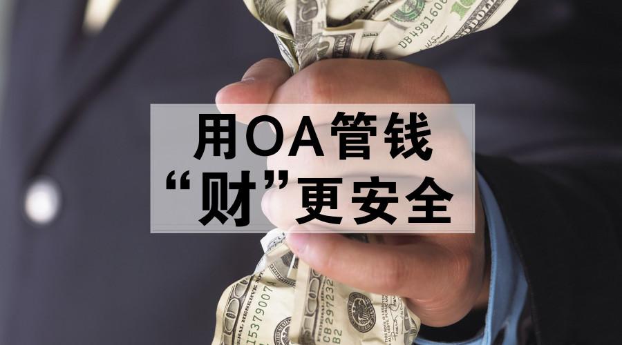 泛微OA系统资金管理