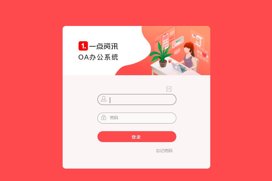 北京一点网聚信息技术有限公司泛微OA系统项目验收
