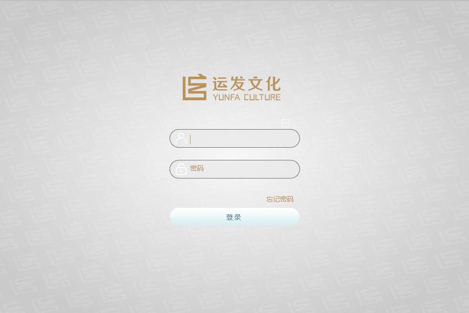 浙江运发文化发展有限公司泛微OA系统项目验收