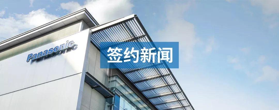 泛微OA系统签约松下家电(中国)有限公司