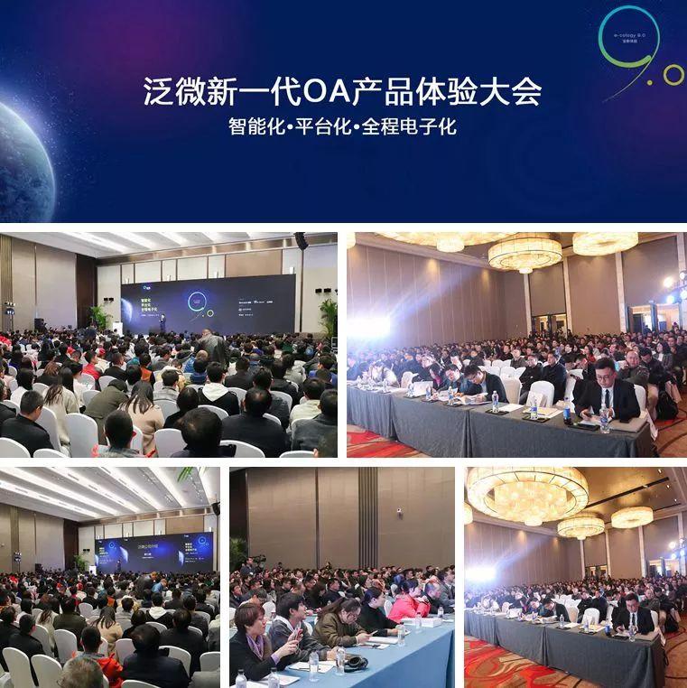 泛微新一代移动办公平台体验会走入青岛、重庆