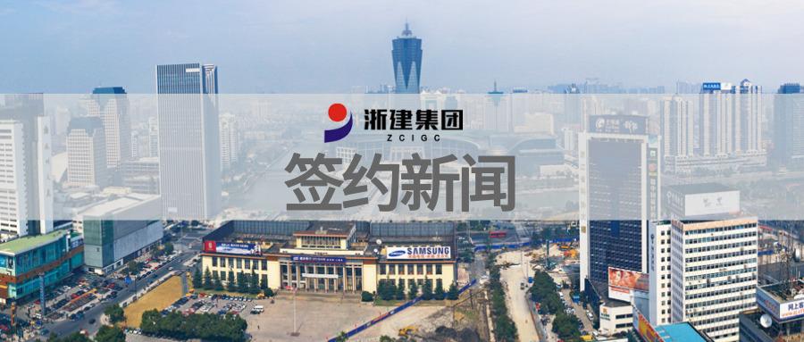 泛微OA系统签约浙江省建设投资集团股份有限公司