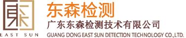 泛微OA系统签约广东东森检测技术有限公司