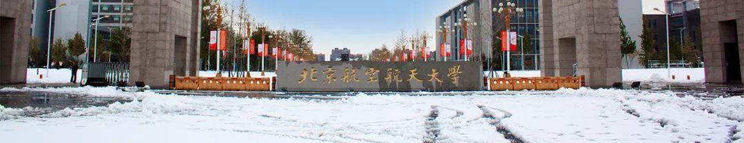澳门赌场玩法OA系统签约北京航空航天大学