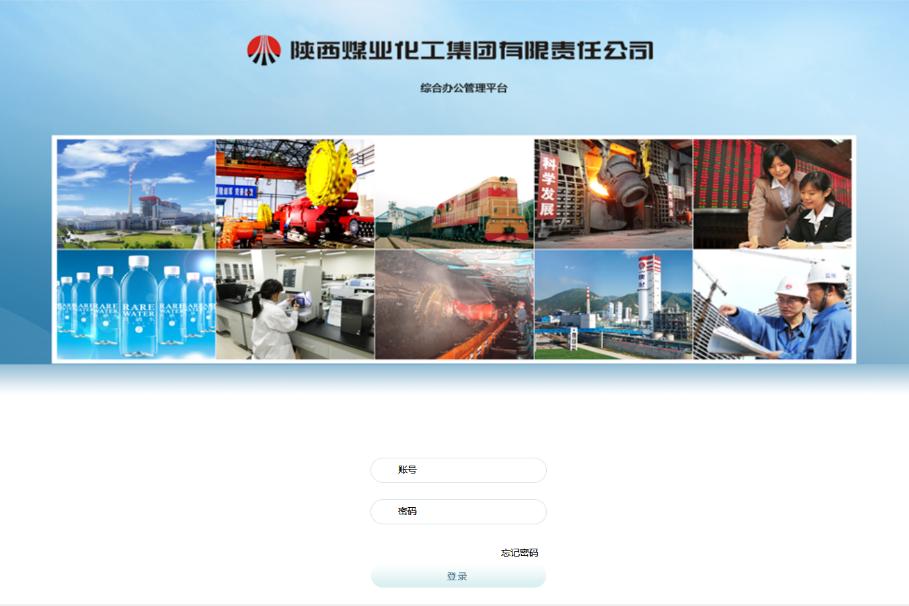陕西煤业化工集团有限责任公司泛微OA系统项目验收