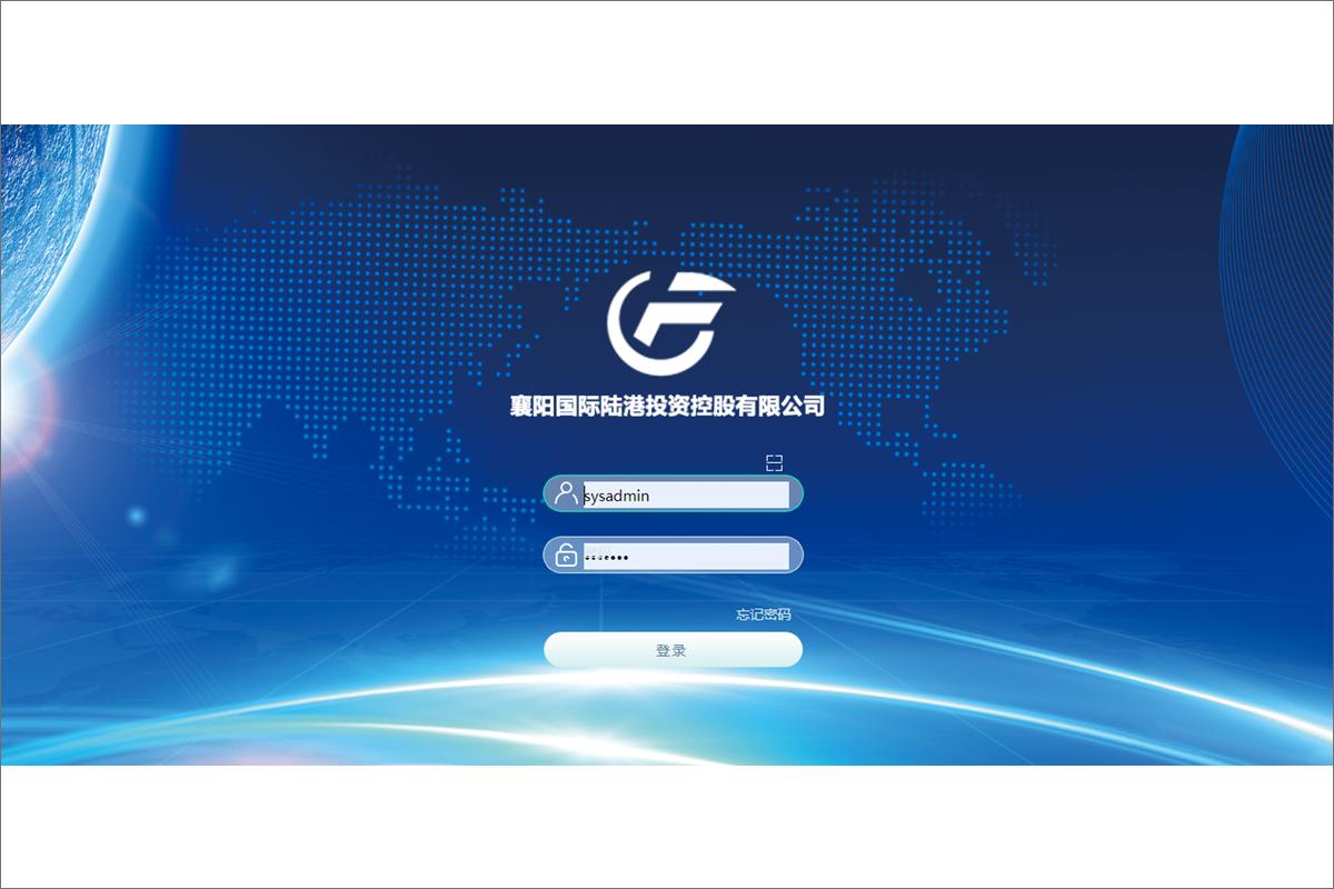襄阳国际陆港投资控股有限公司泛微OA系统项目验收