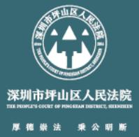 泛微OA系统签约深圳市坪山区人民法院