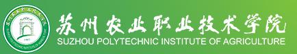 泛微OA系统签约苏州农业职业技术学院