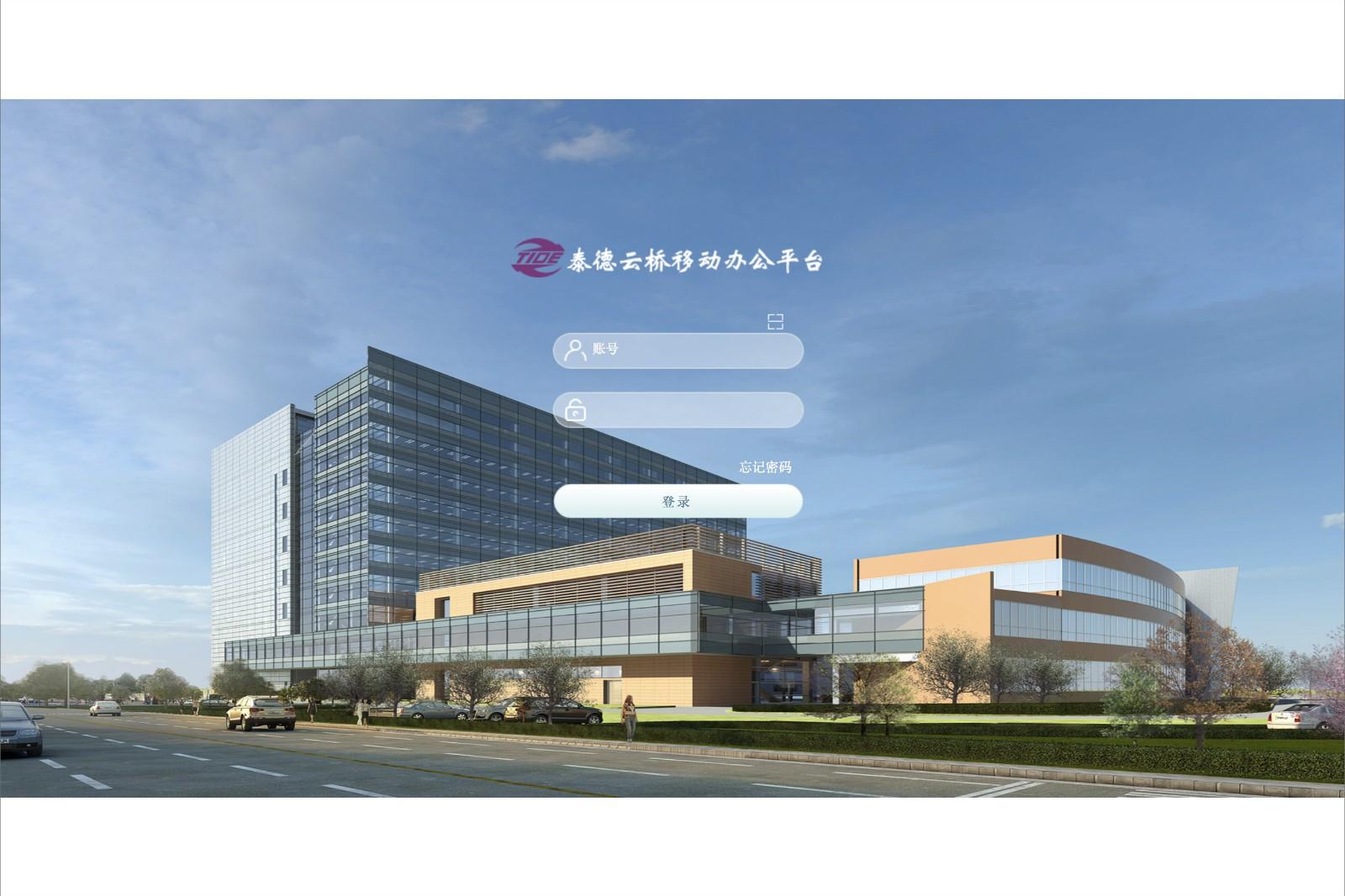 北京泰德制药股份有限公司泛微OA系统项目验收