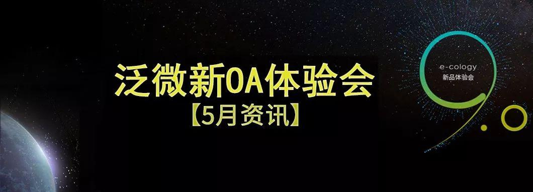 泛微新OA体验大会5月特辑