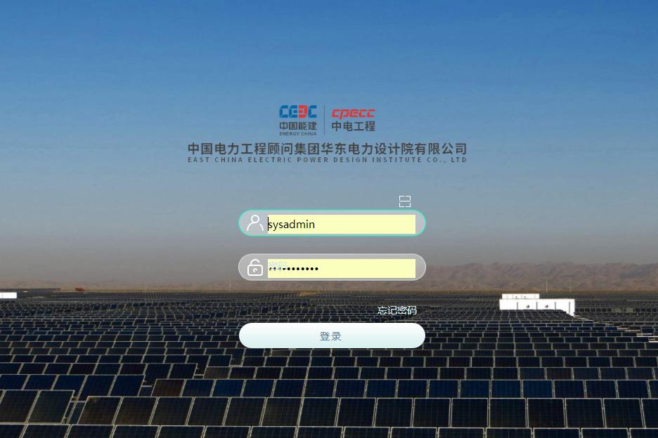 中国电力工程顾问集团华东电力设计院泛微OA系统项目验收
