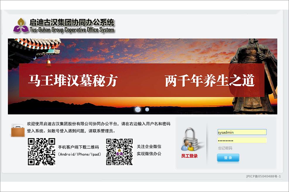 启迪古汉集团股份有限公司泛微OA系统项目验收