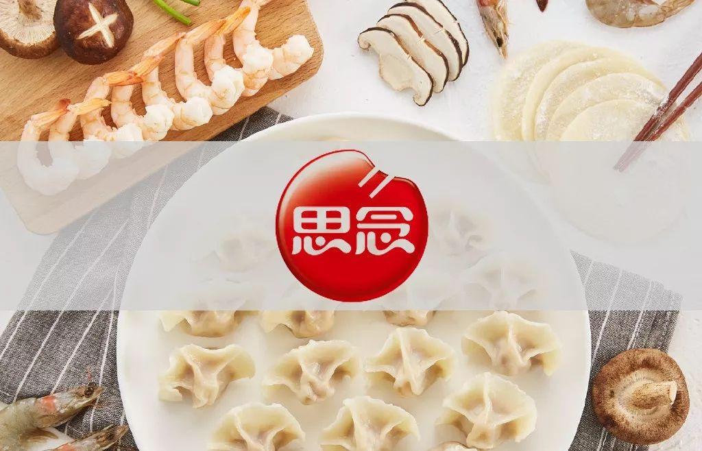 泛微OA系统签约郑州思念食品有限公司