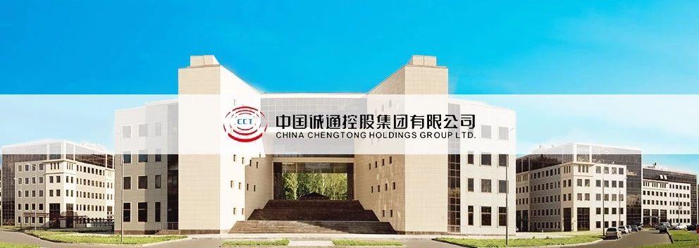 泛微OA系统签约中国诚通控股集团有限公司