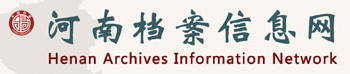 泛微OA系统签约河南省档案局