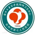 泛微OA系统签约杭州市第七人民医院