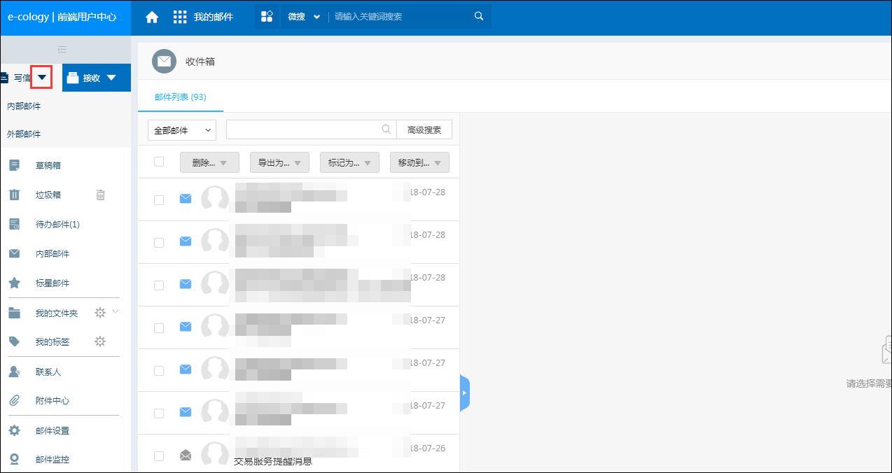 泛微OA系统邮件管理