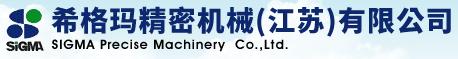 泛微OA系统签约希格玛精密机械(江苏)有限公司