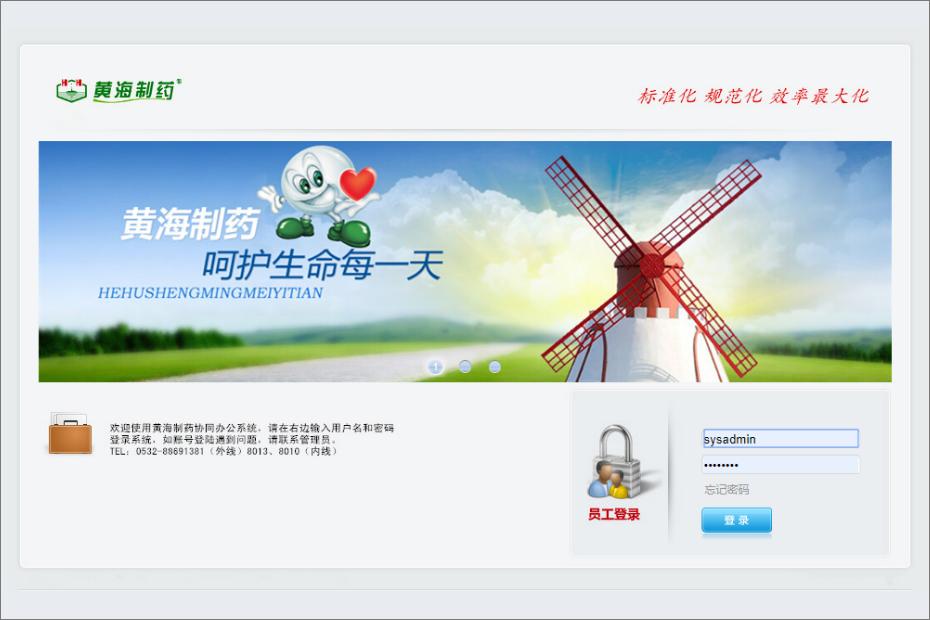 青岛黄海制药有限责任公司钱柜娱乐官网OA系统项目验收
