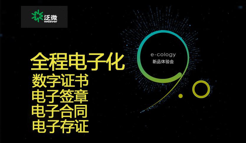 泛微OA系统e-cology9.0电子化