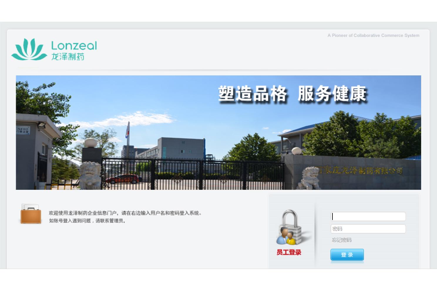 石家庄龙泽制药股份有限公司泛微OA系统项目验收