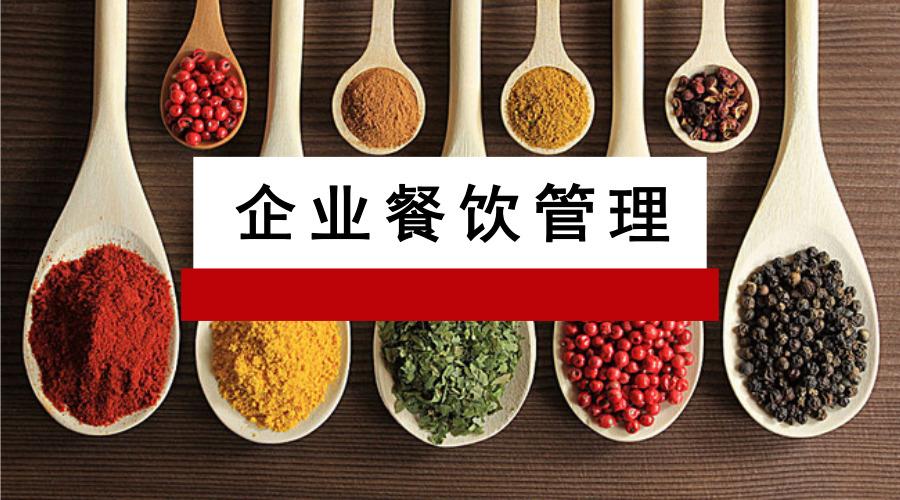 泛微OA系统企业餐饮管理