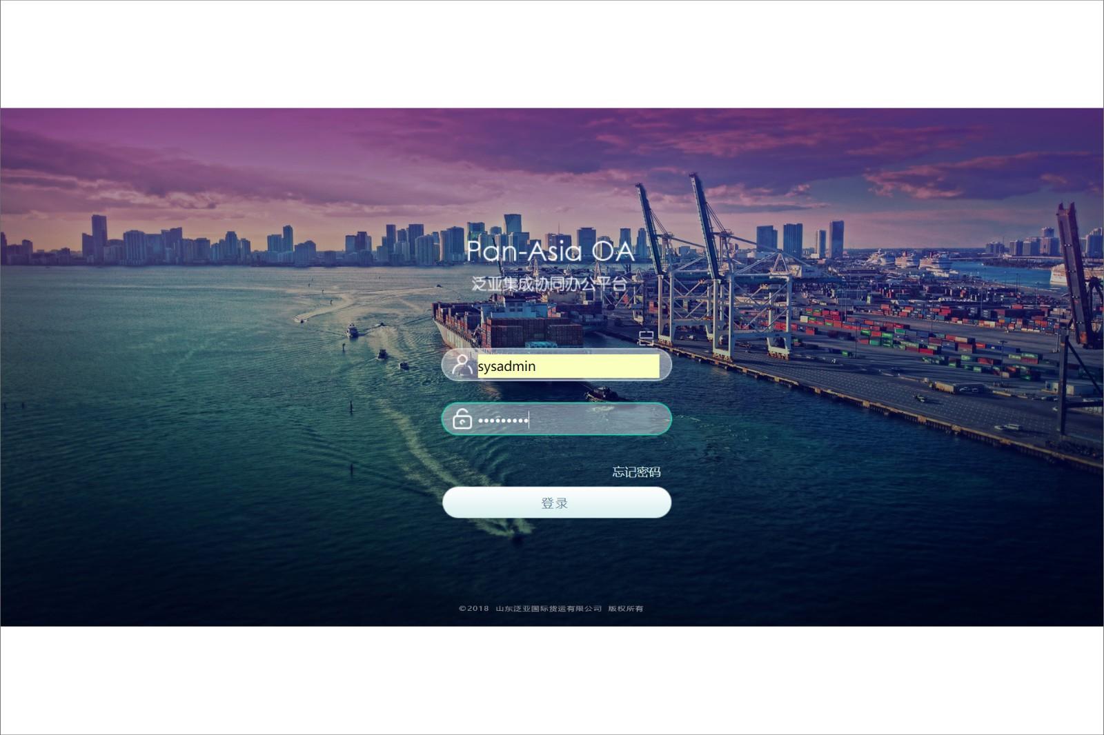 山东泛亚国际货运有限公司泛微OA系统项目验收