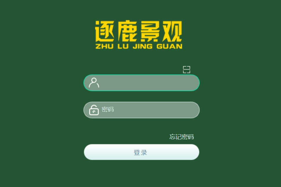南京逐鹿景观工程有限公司泛微OA系统项目验收