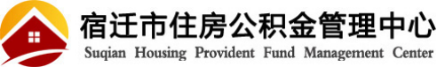 泛微OA系统签约宿迁市住房公积金管理中心
