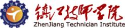泛微OA系统签约镇江技师学院