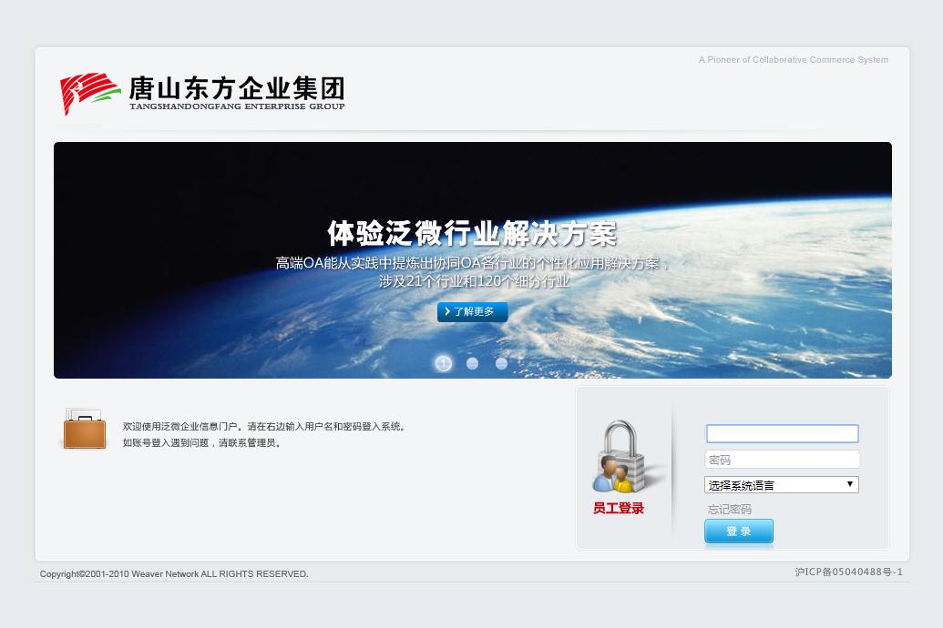 唐山东方房地产集团有限公司泛微OA系统项目验收