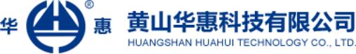 泛微OA系统签约黄山华惠科技有限公司