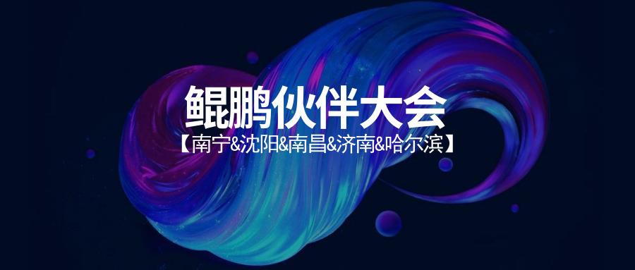 泛微鲲鹏伙伴大会南宁、沈阳、南昌、济南、哈尔滨五站