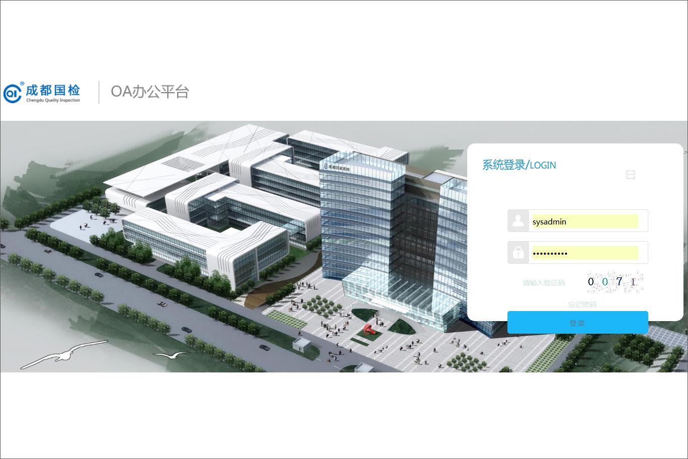 成都市产品质量监督检验院泛微OA系统项目验收