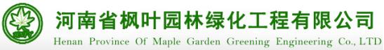 泛微OA系统签约河南省枫叶园林绿化工程有限公司