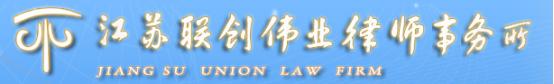泛微OA系统签约江苏联创伟业律师事务所