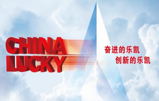 泛微OA系统签约中国乐凯集团有限公司