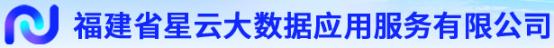 泛微OA系統簽約福建省星云大數據應用服務有限公司