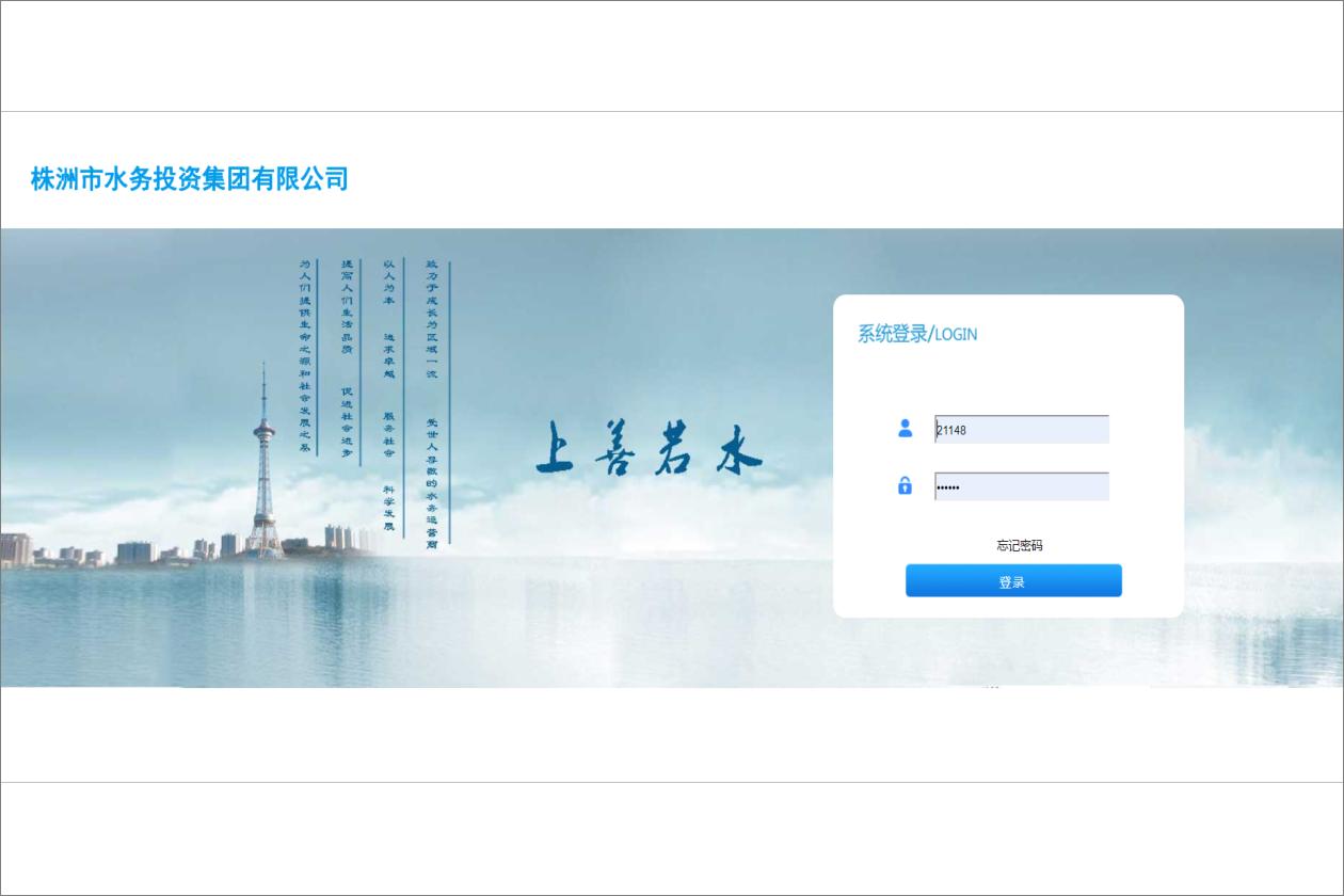 株洲市水务集团有限责任公司泛微OA系统项目验收