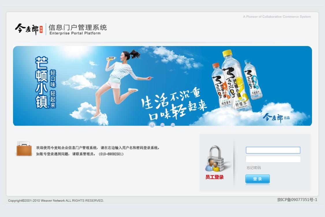 今麦郎饮品股份有限公司泛微OA系统项目验收