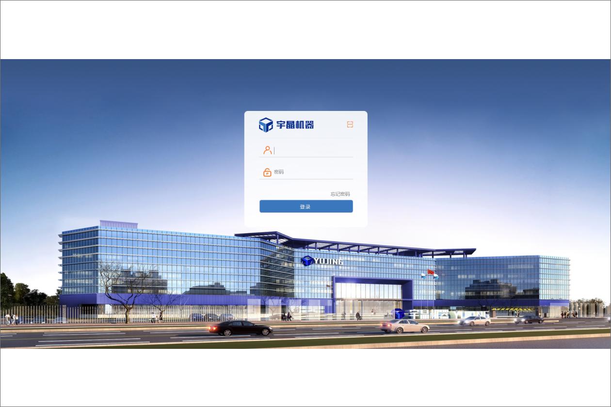 湖南宇晶机器股份有限公司泛微OA系统项目验收