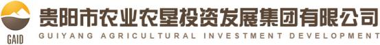 泛微OA系统签约贵阳市农业农垦投资发展集团有限公司