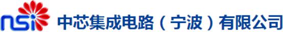 泛微OA系统签约中芯集成电路(宁波)有限公司