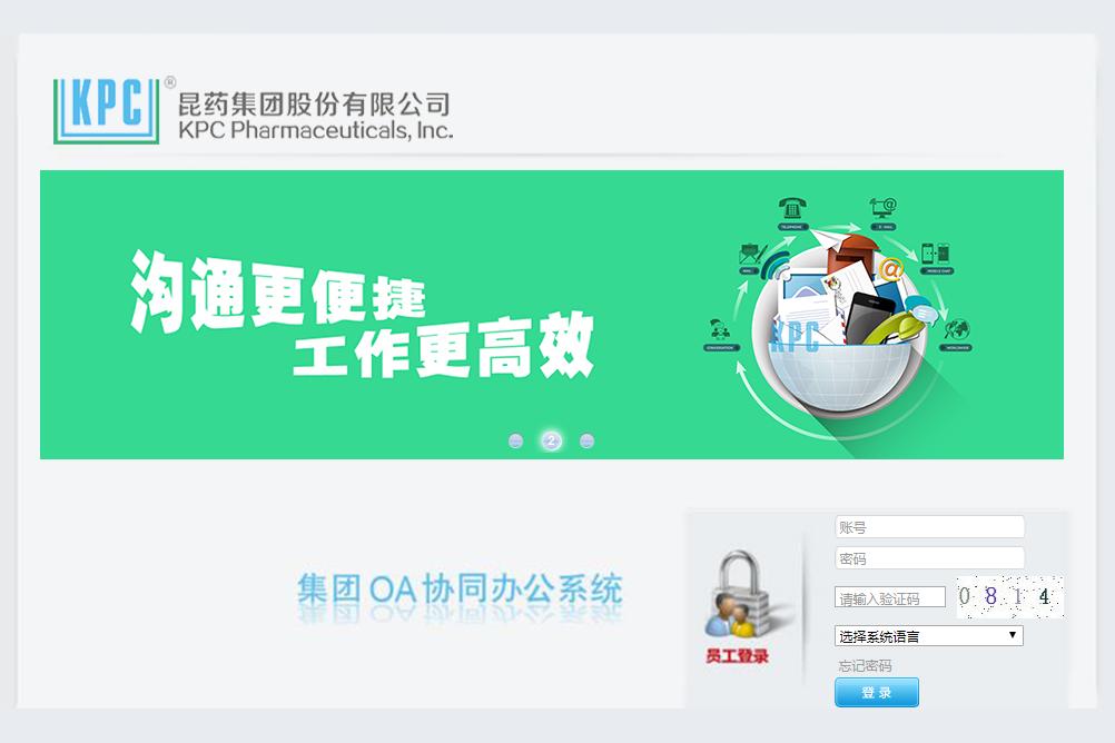 昆药集团股份有限公司泛微OA系统项目验收