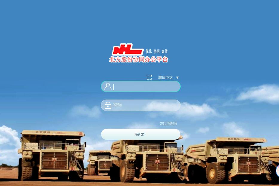 内蒙古北方重型汽车股份有限公司泛微OA系统项目验收