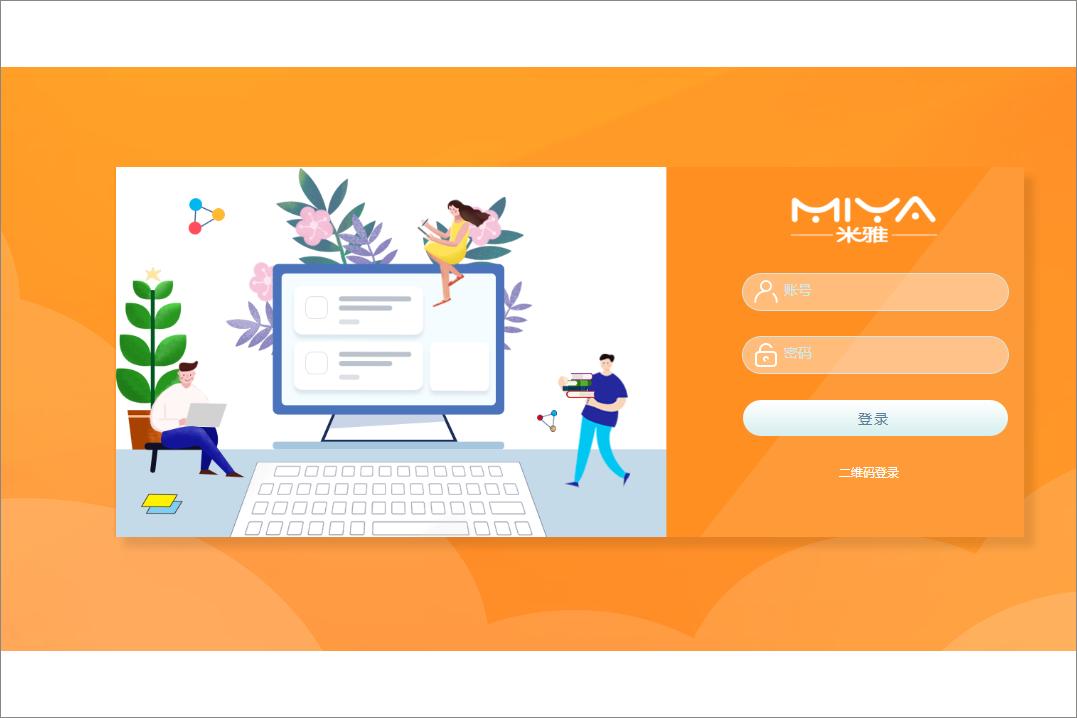 杭州米雅信息科技有限公司泛微OA系统项目验收